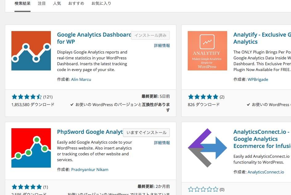 「【Google Analytics Dashboard for WP】WordPressの管理画面内のダッシュボードにgoogleアナリティクスを表示するプラグイン」のイメージ