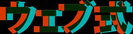 HTML、WordPress、javascript、php、ajaxなどののテクニカルノート ウェブ式 / WEBSHIKI