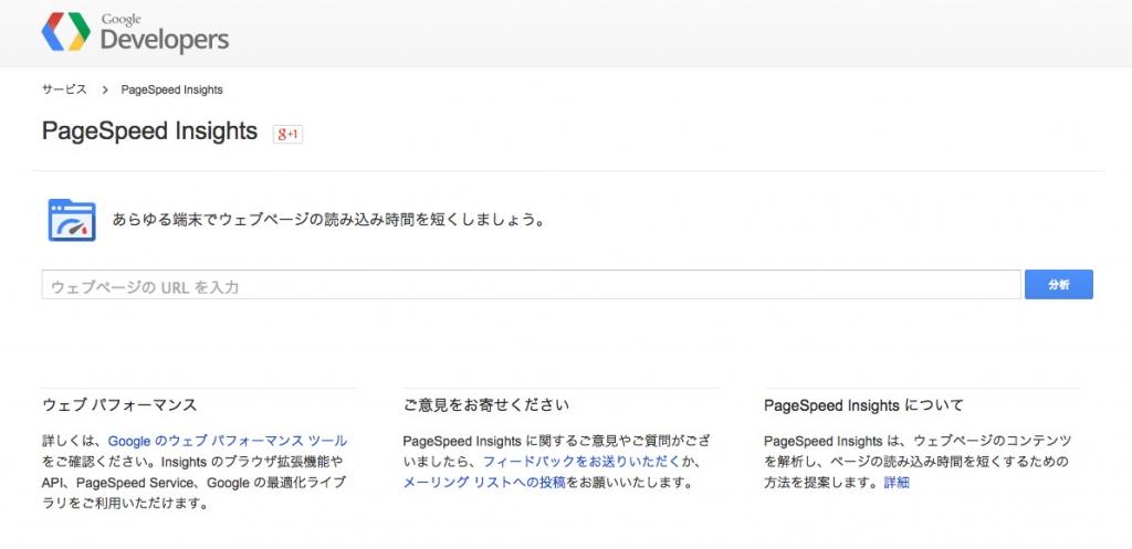 「【PageSpeed Insights】ホームページの表示速度を計測、分析して改善するためのツール」のイメージ