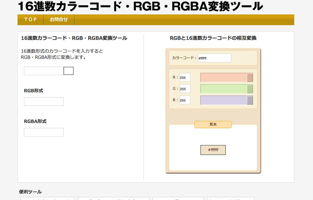 「【16進数・RGB・RGBAカラーコード変換ツール】16進数のカラーコードをRGB・RGBAのカラーコードに変換してくれるウェブサービス」のイメージ